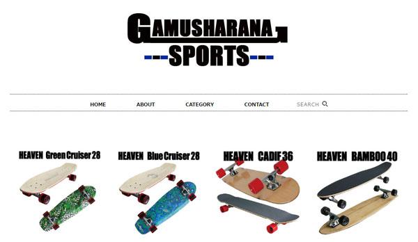 ガムシャラナスポーツ